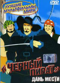 Смотреть Черный пират онлайн на KinoPod.ru бесплатно