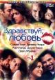 Смотреть фильм Здравствуй, любовь онлайн на Кинопод бесплатно
