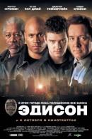 Смотреть фильм Эдисон онлайн на KinoPod.ru бесплатно