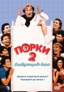 Смотреть фильм Порки 2: Следующий день онлайн на Кинопод бесплатно