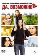 Смотреть фильм Да, возможно... онлайн на KinoPod.ru платно
