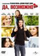 Смотреть фильм Да, возможно... онлайн на Кинопод бесплатно