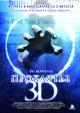 Смотреть фильм Проклятье 3D онлайн на Кинопод бесплатно