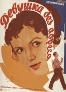 Смотреть фильм Девушка без адреса онлайн на Кинопод бесплатно