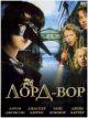 Смотреть фильм Лорд Вор онлайн на Кинопод бесплатно