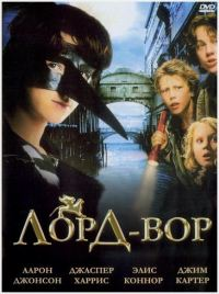 Смотреть Лорд Вор онлайн на Кинопод бесплатно