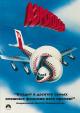 Смотреть фильм Аэроплан онлайн на Кинопод бесплатно