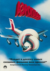 Смотреть Аэроплан онлайн на Кинопод бесплатно