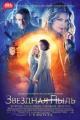 Смотреть фильм Звездная пыль онлайн на Кинопод бесплатно