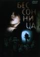 Смотреть фильм Бессонница онлайн на Кинопод бесплатно