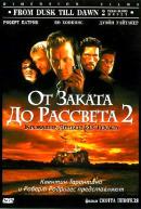 Смотреть фильм От заката до рассвета 2: Кровавые деньги из Техаса онлайн на KinoPod.ru бесплатно