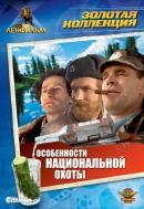 Смотреть фильм Особенности национальной охоты онлайн на Кинопод бесплатно
