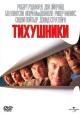 Смотреть фильм Тихушники онлайн на Кинопод бесплатно