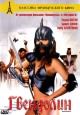 Смотреть фильм Гвендолин онлайн на Кинопод бесплатно
