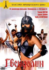 Смотреть Гвендолин онлайн на Кинопод бесплатно
