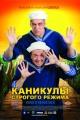 Смотреть фильм Каникулы строгого режима онлайн на Кинопод бесплатно