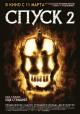 Смотреть фильм Спуск 2 онлайн на Кинопод бесплатно
