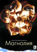 Смотреть фильм Магнолия онлайн на Кинопод бесплатно