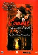 Смотреть фильм Кошмар на улице Вязов онлайн на Кинопод бесплатно
