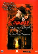 Смотреть фильм Кошмар на улице Вязов онлайн на KinoPod.ru бесплатно