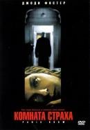 Смотреть фильм Комната страха онлайн на KinoPod.ru платно