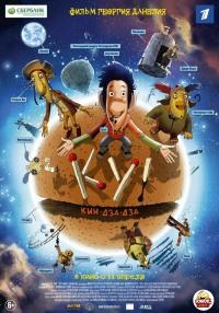 Смотреть Ку! Кин-дза-дза онлайн на Кинопод бесплатно