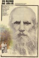 Смотреть фильм Лев Толстой онлайн на Кинопод бесплатно