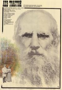 Смотреть Лев Толстой онлайн на Кинопод бесплатно