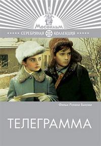 Смотреть Телеграмма онлайн на Кинопод бесплатно