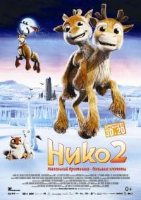 Смотреть Нико 2 онлайн на Кинопод бесплатно