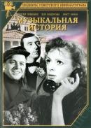 Смотреть фильм Музыкальная история онлайн на KinoPod.ru бесплатно