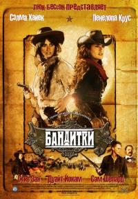 Смотреть Бандитки онлайн на Кинопод бесплатно