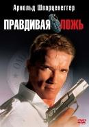 Смотреть фильм Правдивая ложь онлайн на KinoPod.ru платно