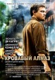 Смотреть фильм Кровавый алмаз онлайн на KinoPod.ru платно