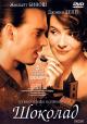 Смотреть фильм Шоколад онлайн на Кинопод бесплатно