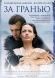 Смотреть фильм За гранью онлайн на KinoPod.ru бесплатно