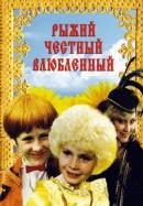 Смотреть фильм Рыжий, честный, влюбленный онлайн на KinoPod.ru бесплатно
