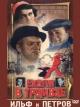 Смотреть фильм Ехали в трамвае Ильф и Петров онлайн на Кинопод бесплатно