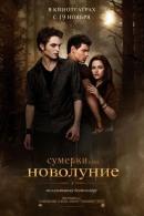 Смотреть фильм Сумерки. Сага. Новолуние онлайн на KinoPod.ru бесплатно