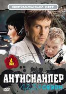 Смотреть фильм Антиснайпер онлайн на KinoPod.ru бесплатно