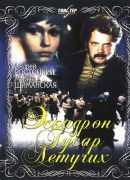 Смотреть фильм Эскадрон гусар летучих онлайн на KinoPod.ru бесплатно