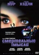 Смотреть фильм Смертельные мысли онлайн на KinoPod.ru платно