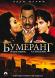 Смотреть фильм Бумеранг онлайн на KinoPod.ru бесплатно
