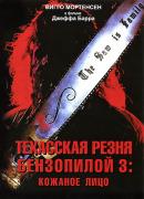 Смотреть фильм Техасская резня бензопилой 3: Кожаное лицо онлайн на Кинопод бесплатно