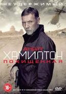 Смотреть фильм Агент Хамилтон: Похищенная онлайн на Кинопод бесплатно