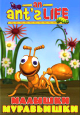 Смотреть фильм Малышки-муравьишки онлайн на Кинопод бесплатно