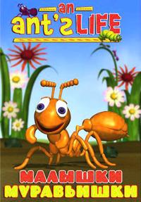 Смотреть Малышки-муравьишки онлайн на Кинопод бесплатно