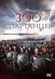 Смотреть фильм 300 спартанцев онлайн на Кинопод бесплатно