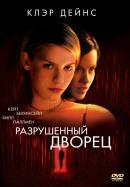 Смотреть фильм Разрушенный дворец онлайн на KinoPod.ru платно