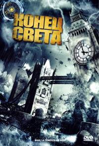 Смотреть Конец света онлайн на Кинопод бесплатно